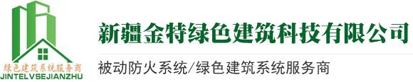 万博意甲金特绿色建筑科技有限公司