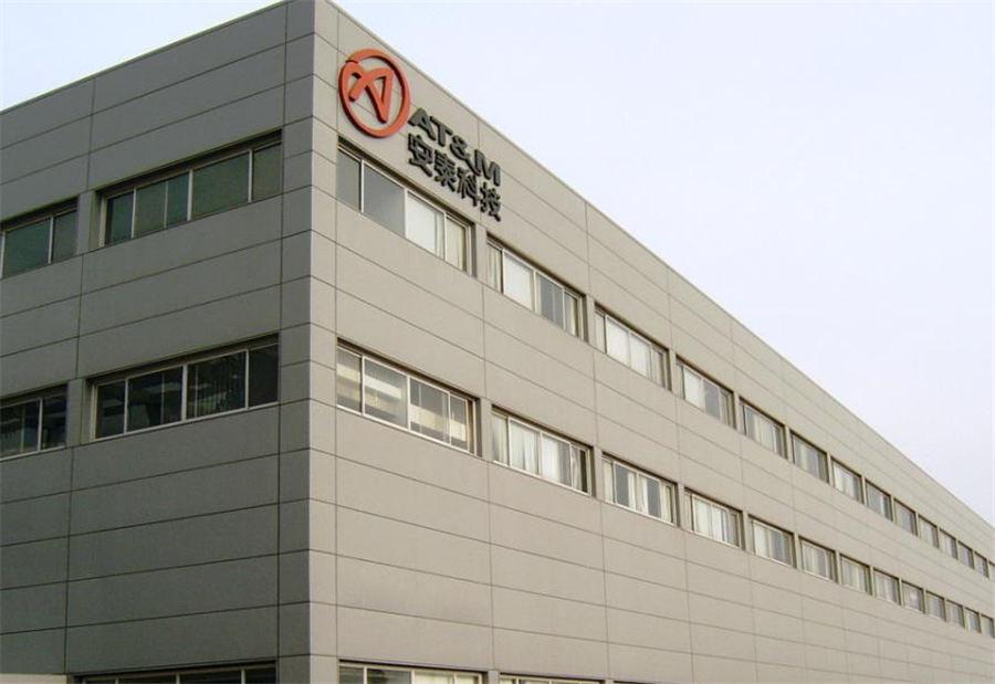 北京安泰科技