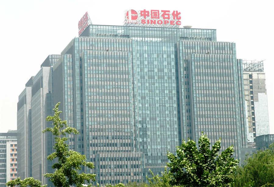 中国石化大楼