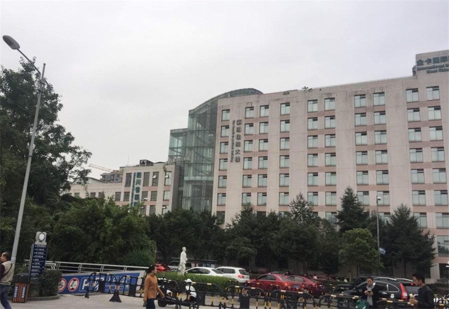 四川华西医院