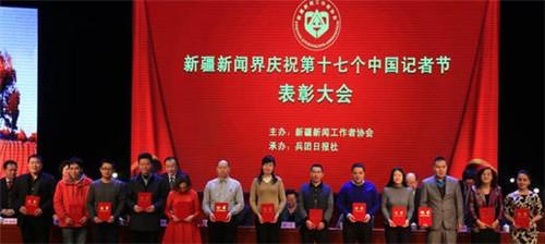 天山网举行庆祝记者节知识竞赛活动